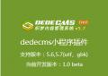 dedecms小程序插件正式上线,一键安装无需任何php或sql基础